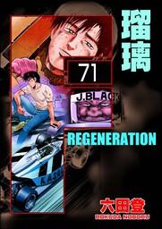 F REGENERATION 瑠璃(分冊版) 【第71話】