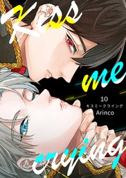 Kiss me crying キスミークライング(10)