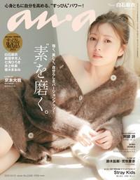 """anan(アンアン) 2021年 10月13日号 No.2269[""""素""""を磨く。]"""