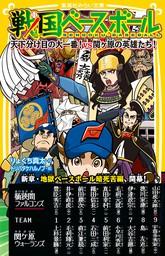 戦国ベースボール 天下分け目の大一番! vs関ヶ原の英雄たち!