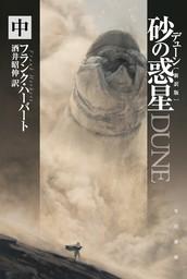 デューン 砂の惑星〔新訳版〕 中