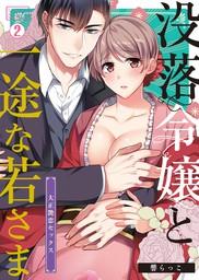 没落令嬢と一途な若さま~大正艶恋セックス~(2)