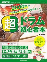 """3000円で""""できるドラマー""""になれる! 超ドラム初心者本"""