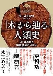 「木」から辿る人類史 ヒトの進化と繁栄の秘密に迫る