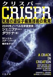 クリスパー CRISPR 究極の遺伝子編集技術の発見