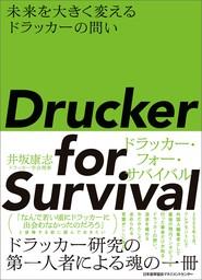 Drucker for Survivalドラッカー・フォー・サバイバル 未来を大きく変えるドラッカーの問い