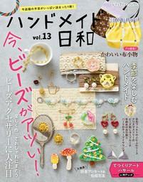 ハンドメイド日和 vol.13