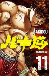 バキ道 11