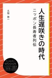 人生遅咲きの時代 ニッポン長寿者列伝