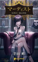 マーディスト ―死刑囚・風見多鶴― 【分冊版】2