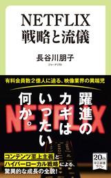 NETFLIX 戦略と流儀