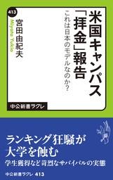 米国キャンパス「拝金」報告 これは日本のモデルなのか
