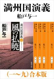 満州国演義(一~九)合本版(新潮文庫)