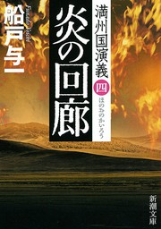 炎の回廊―満州国演義四―(新潮文庫)