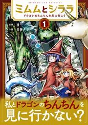 ミムムとシララ~ドラゴンのちんちんを見に行こう~ 1巻【電子特典付き】