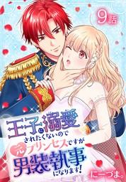 王子に溺愛されたくないので元プリンセスですが男装執事になります![ばら売り] 第9話