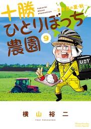 十勝ひとりぼっち農園(9)