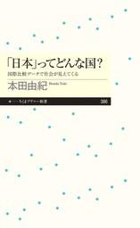 「日本」ってどんな国? ──国際比較データで社会が見えてくる