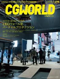 CGWORLD 2021年11月号 vol.279 (特集:LEDウォール型バーチャルプロダクション)