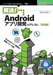 解決!Androidアプリ開発のアレコレ 実践編