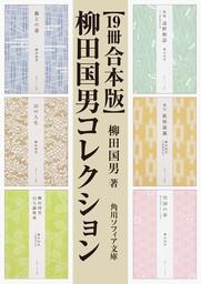 【19冊 合本版】柳田国男コレクション