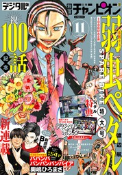 別冊少年チャンピオン2021年11月号