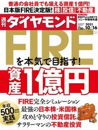 週刊ダイヤモンド 21年10月16日号
