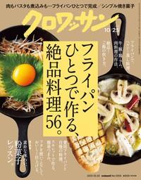 クロワッサン 2021年10月25日号 No.1055 [フライパンひとつで作る、絶品料理56。]