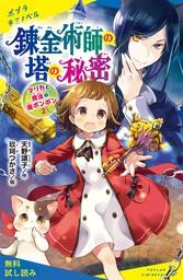 マリカと魔法の猫ボンボン(2) 錬金術師の塔の秘密【試し読み】