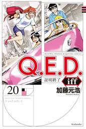 Q.E.D.iff ―証明終了―(20)
