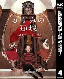 かがみの孤城【期間限定試し読み増量】 4