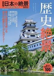 最新版! 日本の絶景ベストセレクト2022  歴史絶景