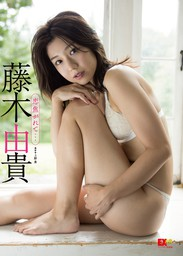 EX大衆デジタル写真集 : 20  藤木由貴「恋焦がれて…」