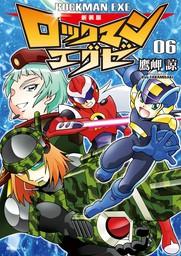 新装版 ロックマンエグゼ 06