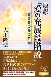 原説・『愛の発展段階説』―若き日の愛の哲学―