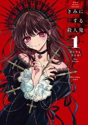 きみに恋する殺人鬼(1)【期間限定 試し読み増量版】