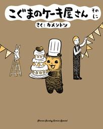 こぐまのケーキ屋さん そのに(2)【期間限定 無料お試し版】