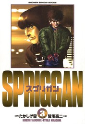 スプリガン〔保存版〕(3)【期間限定 無料お試し版】