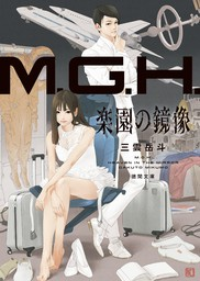 M.G.H. 楽園の鏡像