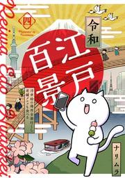 令和江戸百景ー浮世絵の場所全部行くし老舗グルメも食べるー(4)
