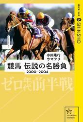 競馬 伝説の名勝負 2000-2004 ゼロ年代前半戦