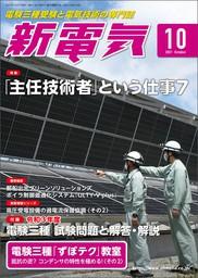 新電気2021年10月号