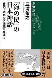 「海の民」の日本神話―古代ヤポネシア表通りをゆく―(新潮選書)