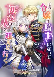 その令嬢は騎士になって初恋の人を迎えに行く(1)