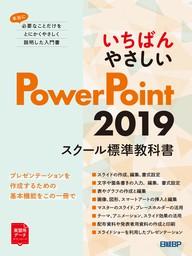 いちばんやさしい PowerPoint 2019 スクール標準教科書