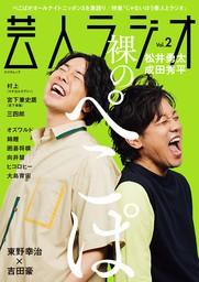 芸人ラジオ Vol.2