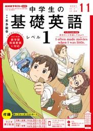 NHKラジオ 中学生の基礎英語 レベル1 2021年11月号