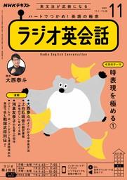 NHKラジオ ラジオ英会話 2021年11月号