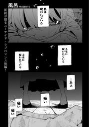 メリー・マリー・ゴールド 後編