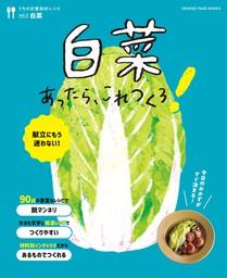 白菜あったら、これつくろ! ~うちの定番食材レシピvol.2